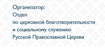 Организатор: Отдел по церковной благотворительности и социальному служению Русской Православной Церкви